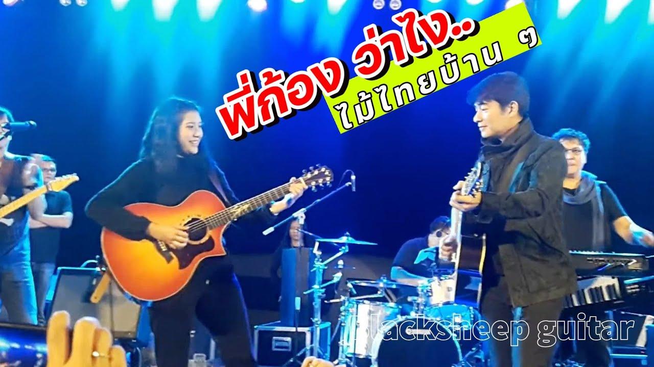 Photo of #กีต้าร์ไม้ไทย ขึ้นเวทีใหญ่กับพี่ก้อง สหรัถ และวงนูโว 1 [เยี่ยมมาก