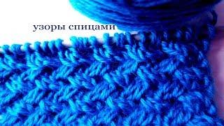 45 Узор спицами плетенка / Светлана СК