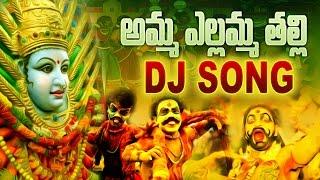 Renuka Yellamma Songs Amma Yellamma Thalli DJ Songs - Folk Songs - JUKEBOX