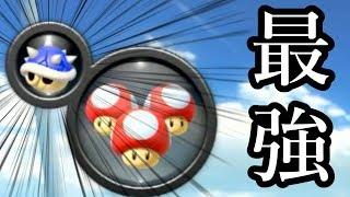 トゲゾー甲羅を絶対に食らわない方法【マリオカート8DX】