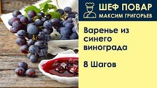 Варенье из синего винограда . Рецепт от шеф повара Максима Григорьева