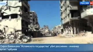 Сирийские боевики записали на видео казнь российского заложника