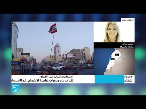 دعوات لإضراب عام في لبنان  - نشر قبل 54 دقيقة