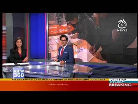 View 360 - 27 December 2017 - Aaj News