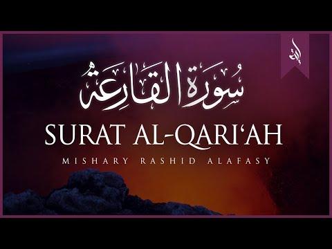 Surat Al-Qari`ah (The Calamity) | Mishary Rashid Alafasy | مشاري بن راشد العفاسي | سورة القارعة
