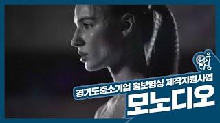 [모노디오] 스포츠웨어브랜드 홍보영상 by 문화다움