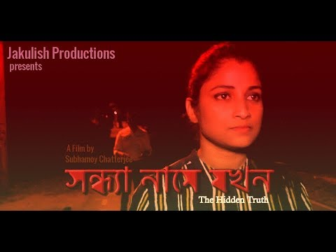 Short Film Sondhya Naame Jokhon - The Hidden Truth