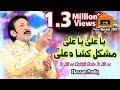 Ya Ali Ya Ali Mushkil Kusha Ali | Hassan Sadiq | New Manqabat 2020 | Qasida | Mola Ali | 2020