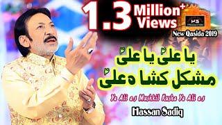 Ya Ali Ya Ali Mushkil Kusha Ali | Hassan Sadiq | New Exclusive | Qasida | Mola Ali | 2019