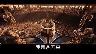 #606【谷阿莫】5分鐘看完第三集最近要上映了的電影《雷神索爾》1+2集