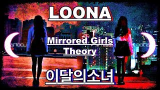 LOONA: Mirrored Girls/Counterparts (Theory and Analysis) - Stafaband