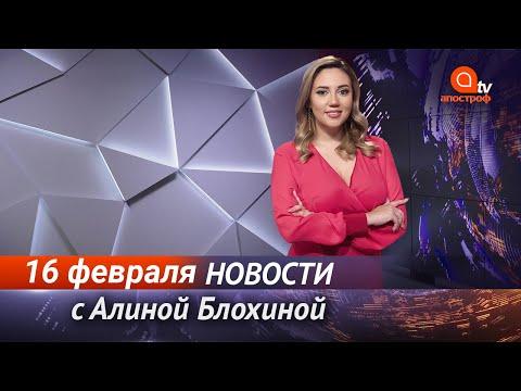 Шария обвиняют в госизмене. Украина спорит с Россией в ТКГ - Апостроф News за 16 февраля итоги