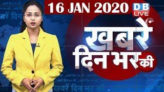 din bhar ki khabar | news of the day, hindi news india | top news | latest