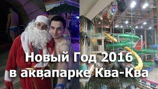 Новый год в аквапарке Ква-Ква парк(Продолжая традицию прошлых лет, празднования Нового Года необычным способом, в этом году я решил попробова..., 2016-01-03T23:44:38.000Z)
