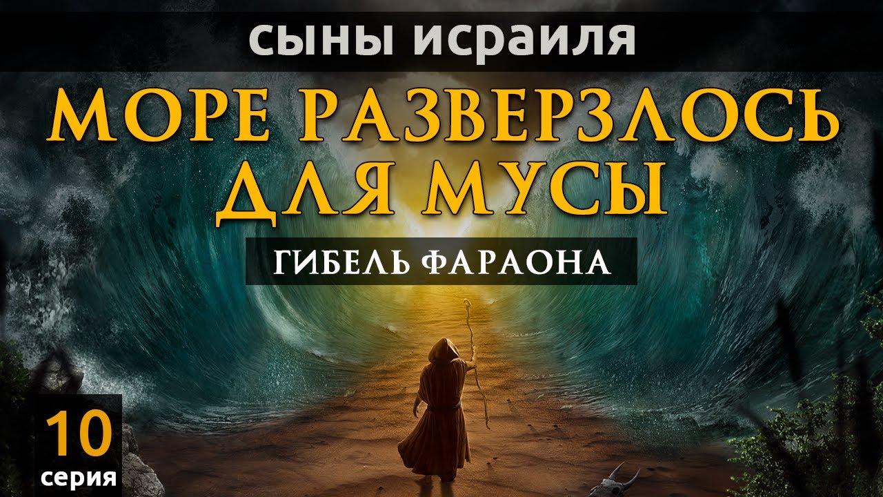 Море разверзлось для Мусы; гибель фараона | Сыны Исраиля - серия 10