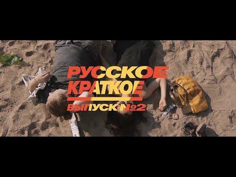 Русское краткое. Выпуск 2 - трейлер