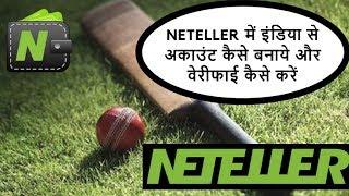How to Make Neteller Account | How to Verify Neteller Account | Deposit & Withdraw Money India Hindi