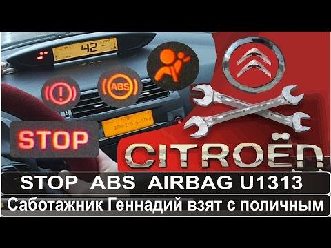 Горит индикатор STOP и куча ошибок (АБС, подушки безопасности, ошибка связи ит.д.) Ситроен
