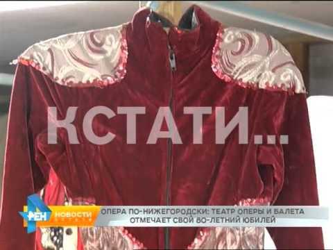 Юбилей нижегородского Оперного театра