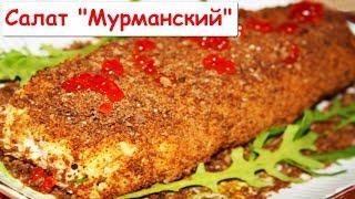 """Салат """"Мурманский""""-  Очень Гармоничный Салат на Праздничный Стол"""