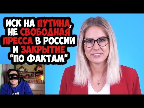 """ИСК НА ПУТИНА, НЕ СВОБОДНАЯ ПРЕССА В РОССИИ И ЗАКРЫТИЕ """"ПО ФАКТАМ"""""""