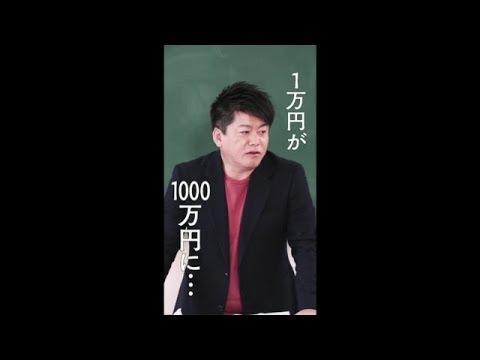 【知らないと損】親の10倍稼ぐやり方 堀江貴文