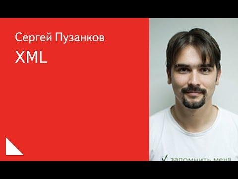 028. XML - Сергей Пузанков