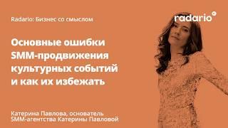 Катерина Павлова – Основные ошибки SMM-продвижения культурных событий и как из избежать