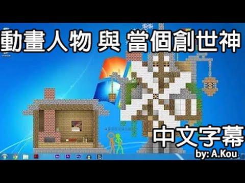 火柴人動畫 - 動畫人物與當個創世神Animation vs. Minecraft 【中文字幕】