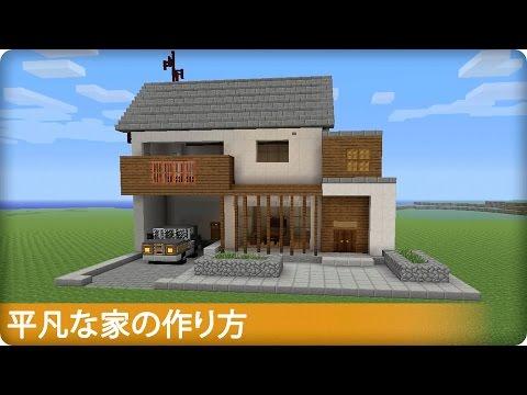 【マインクラフト】平凡な家の作り方 (現代建築)