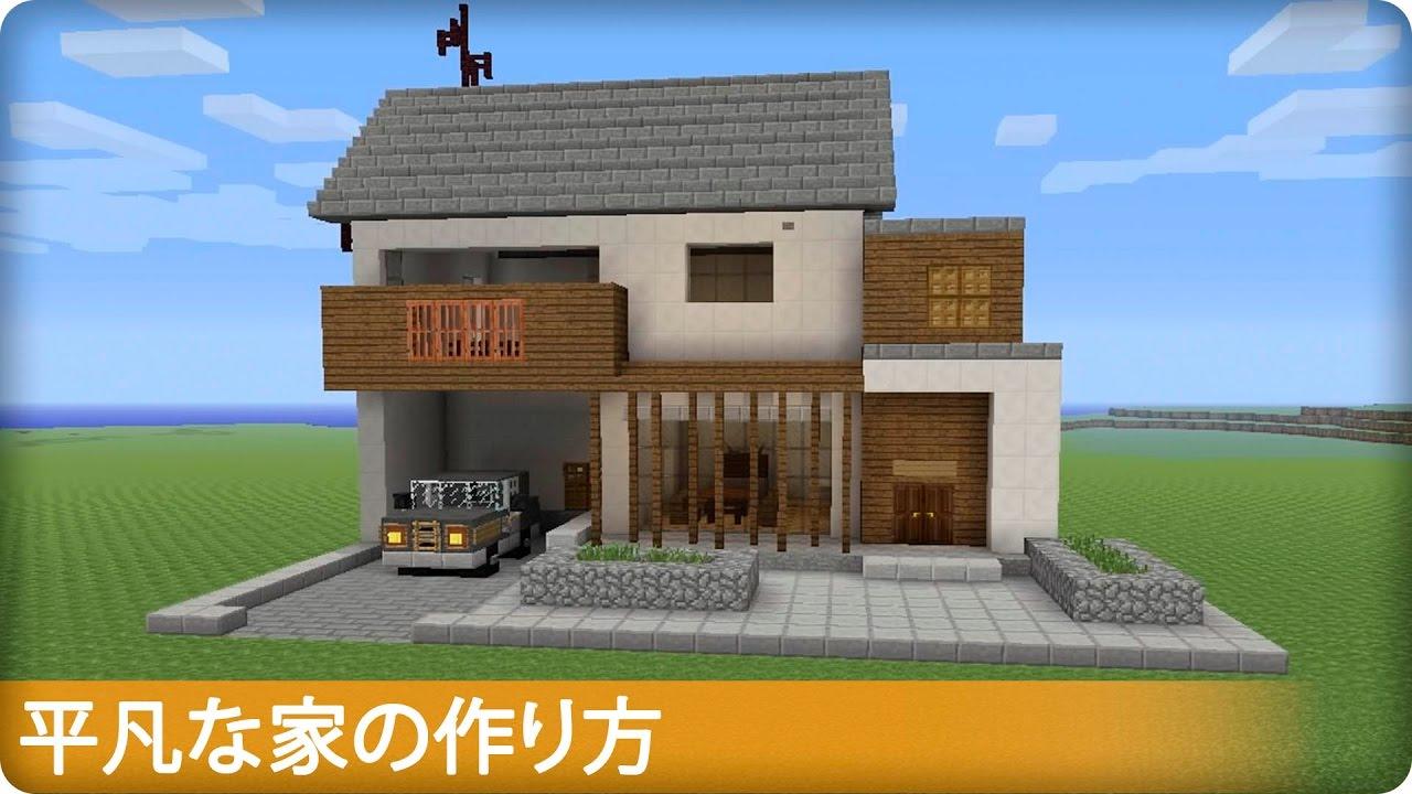 【マインクラフト】平凡な家の簡単な作り方