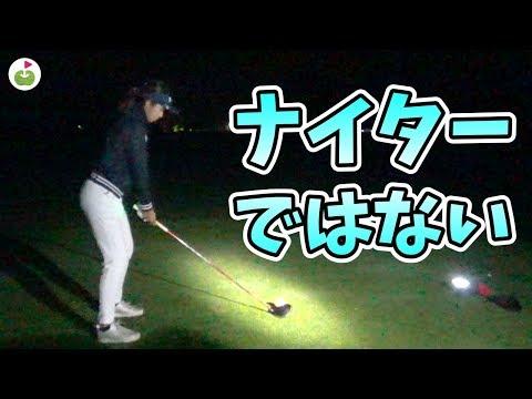 真っ暗闇の中でゴルフする初めての体験をしてきました!【ほたるゴルフ#2】