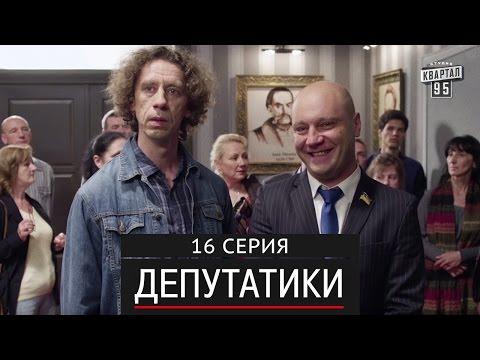 Депутатики (Недотуркані) - 16 серия в HD (24 серий) 2016 комедия для всей семьи