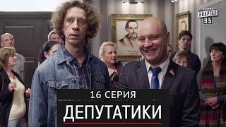 Депутатики (Недотуркані)   16 серия в HD (24 серий) 2016 комедия для всей семьи