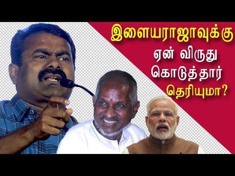 seeman speech on award for Ilaiyaraaja seeman speech latest seeman,tamil news tamil live news redpix