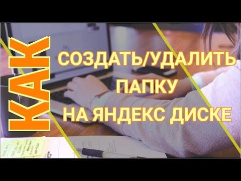 Как Сделать Папку на Яндекс Диске   Создать/Удалить Папки Яндекс Диска