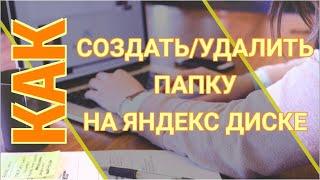 Как Сделать Папку на Яндекс Диске | Создать/Удалить Папки Яндекс Диска