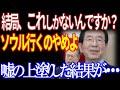 K国ソウル市長までも印象操作で論点すり替え!日本は〇〇だ!真実が明るみになった瞬…