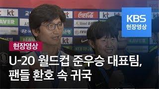 [현장영상] U-20 월드컵 준우승 태극전사, 팬들 환호 속 귀국 / KBS뉴스(News)