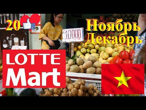 Вьетнам 2019, из Аэропорта в Нячанг за 2$, цены в магазинах Нячанга, обзор Lotte Mart, Декабрь, 4K