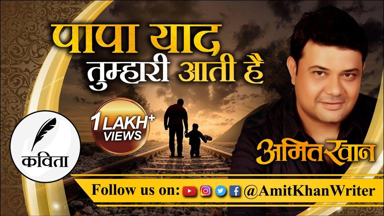 पापा याद तुम्हारी आती है   Papa Yaad Tumhari Aati Hai   A Poem by Amit Khan
