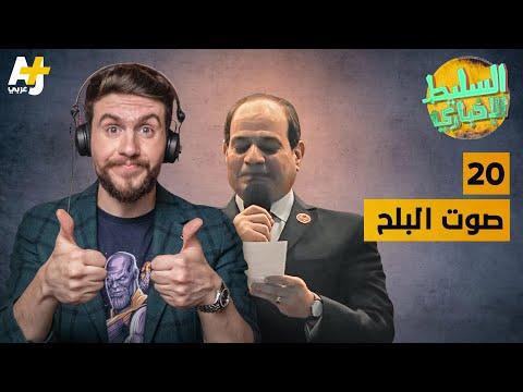 السليط الإخباري - صوت البلح | الحلقة (20) الموسم السابع