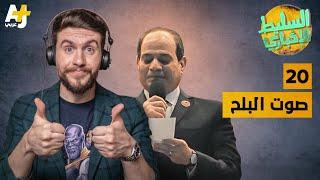السليط الإخباري - صوت البلح   الحلقة (20) الموسم السابع