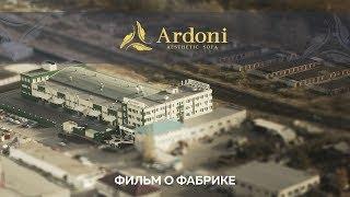 Фильм о фабрике ARDONI