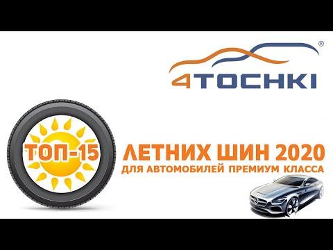 ТОП-15 летних шин для автомобилей премиального класса 2020