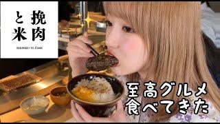 【渋谷】行列グルメ!コスパ最強ハンバーグ「挽肉と米」行ってみた!【モッパン】