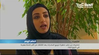 تحذيرات من تزايد خطورة ترويج المخدرات بعد الكشف عن أكبر شحنة مهربة في تاريخ الكويت