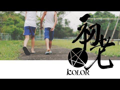 初老_KOLOR_Official Music Video