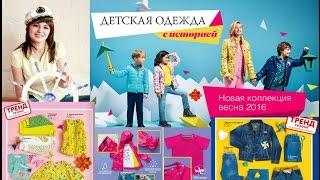 Обзор детской коллекции Faberlic 2016