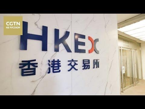 Сянганская фондовая биржа (Hong Kong Stock Exchange) - одна из крупнейших бирж мира по капитализации
